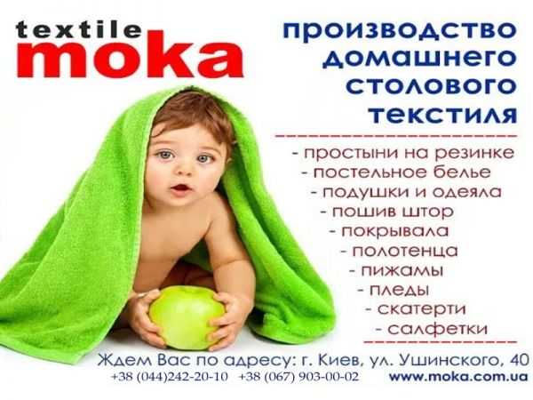 Реклама textile moka