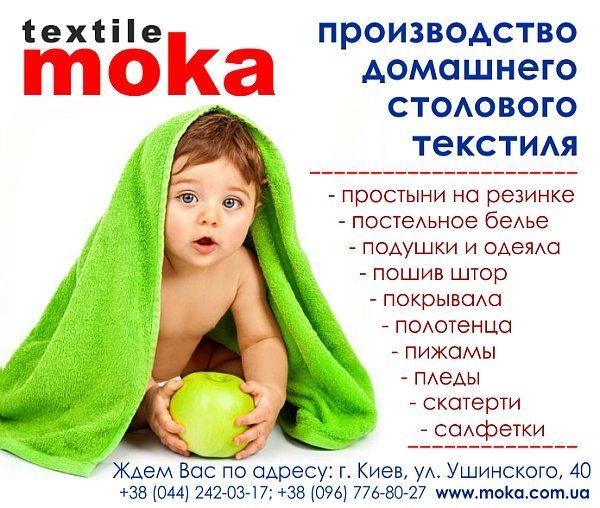 ОФИЦИАЛЬНЫЕ поставщики постельного белья Киев